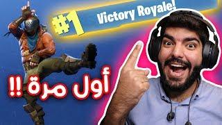 فورت نايت Fortnite - ردة فعلي لما فزت اول مرة !!