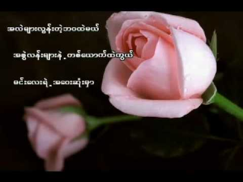 Myanmar Love Song 2010 video