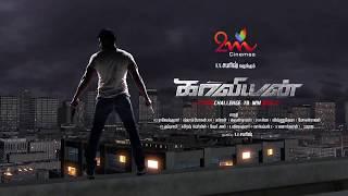 Kaaviyyan Movie Motion Poster | Shaam | Athmeya | Sridevi Kumar | Shabarreesh