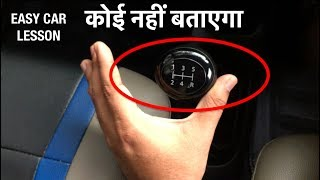 हिंदी CAR LESSON - How to Change GEARS PERFECTLY - Vic87m