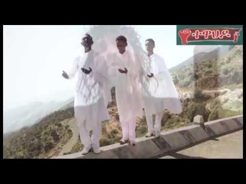 New Eritrean Orthodox Tewahdo Mezmur Keymles Nab Tmal 2017 thumbnail