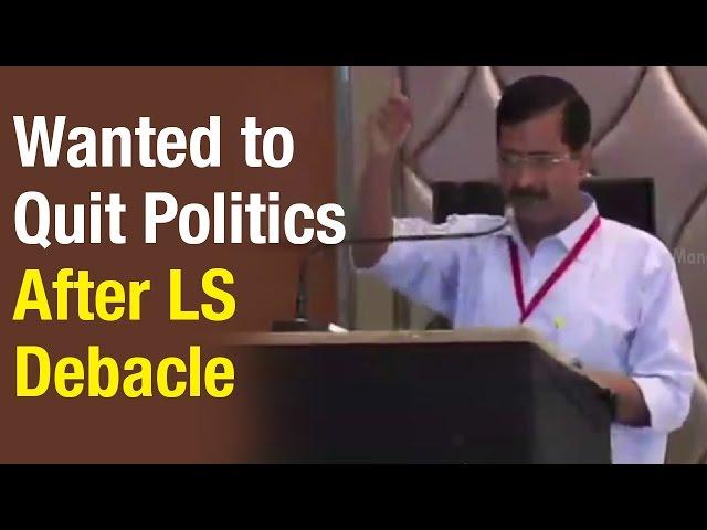 Arvind Kejriwal at National Council meeting: I wanted to quit politics after Lok Sabha polls