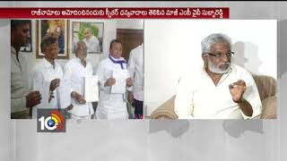 YCP MP YV Subba Reddy Comments On CM Chandrababu | YCP MPs resignation