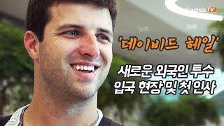 [이글스TV] 새로운 외국인 투수, 데이비드 헤일의 첫 인사!의 썸네일