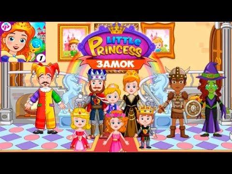 Моя маленькая ПРИНЦЕССА - Замок Детская Развивающая Игра от создателей My Town Обучающее видео