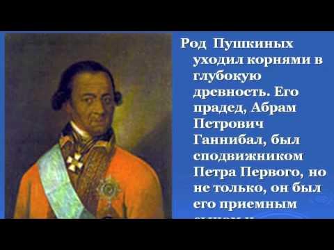 Детские и лицейские годы Пушкина