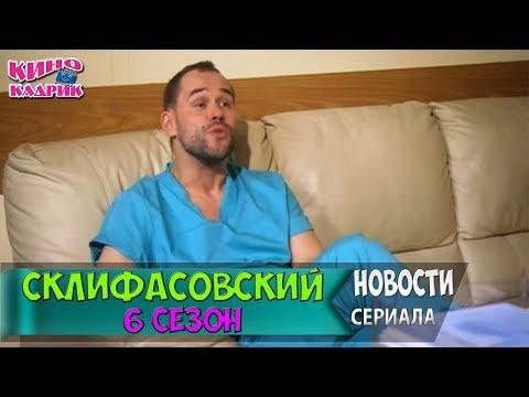 Склифосовский 6 Сезон Новости ☆АНОНС☆Трейлер☆2017