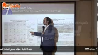 يقين | مؤتمر صحفي للمبادرة المصرية للحقوق الشخصية لأطلاق دراسة حول سياسات الاسكان