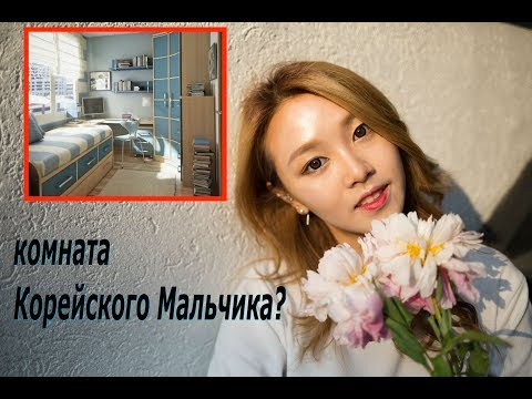 Как выглядит комната Корейского Мальчика? Что в Рюкзаке?[мой брат]한국 남학생의 방은?|минкюнха|Minkyungha|경하