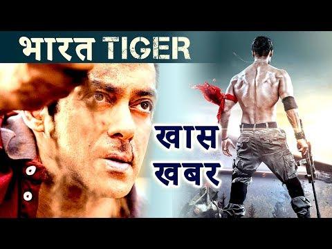 Ode To My Father - Salman Khan की Bharat | Tiger Shroff ने Baaghi 2 को लेकर किया बड़ा ऐलान