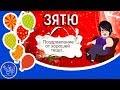 С днем рождения зятек Шуточное с юмором прикольное поздравление с Днем рождения зятю от тещи mp3