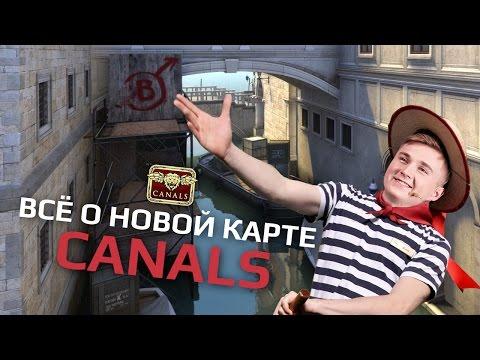 Canals — всё о новой карте в CS:GO