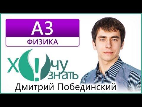 А3 по Физике Демоверсия ЕГЭ 2013 Видеоурок