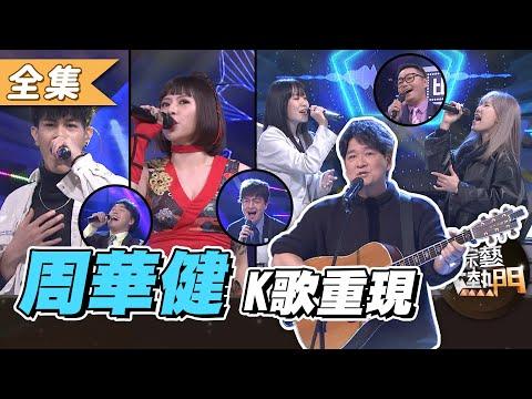 台綜-綜藝大熱門-20210203 國民歌王周華健開唱!想當嘉賓先聽本尊怎麼說!?