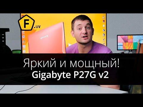 Обзор игрового ноутбука ✔ Gigabyte P27G v2!