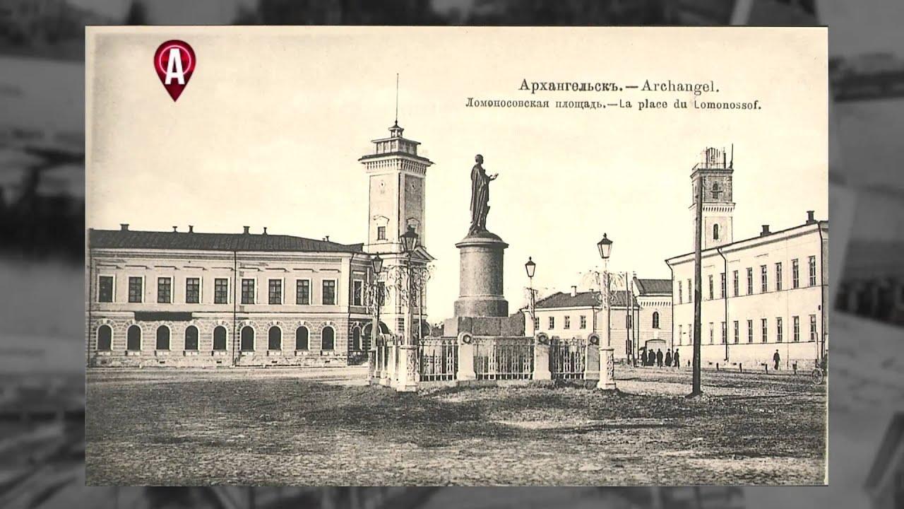 Старинные открытки архангельска 57