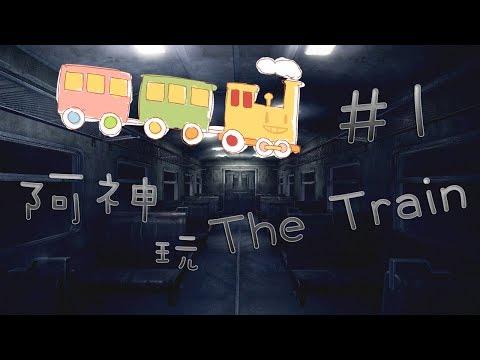 阿神的恐怖地下室『The Train!』EP.1-源於火車上的記憶旅程。