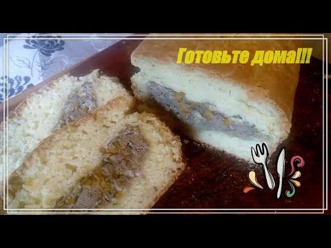 Закусочный пирог с начинкой из печени!!!