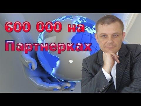 600 000 на Партнерках (Евгений Вергус)