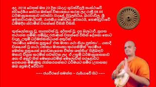 Ven.Henduwawe Dhammadeepa Thero - 2018.05.23 - 20.00 හෙණ්ඩුවාවේ ධම්මදීප ස්වාමීන් වහන්සේ