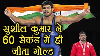 Commonwealth Games 2018 : Sushil Kumar wins Gold medal in Just 60 Seconds | वनइंडिया हिंदी
