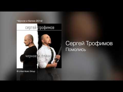 Сергей Трофимов - Помолись