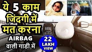 🔥 Avoid these things in car with airbags🔥ये 5 काम जिंदगी में मत करना AIRBAG वाली गाडी में | ASY