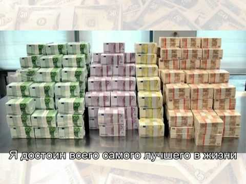 как смотреть деньги: