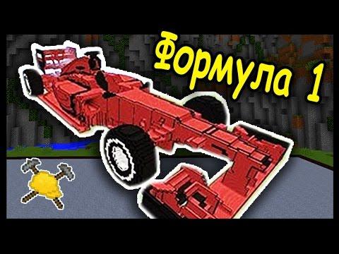ФОРМУЛА 1 и ЕДА В МАЙНКРАФТ !!! #180