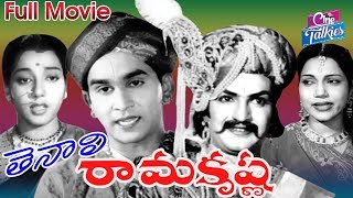 Tenali Ramakrishna Telugu Full Movie | NTR, ANR, Jamuna | YOYO Cine Talkies