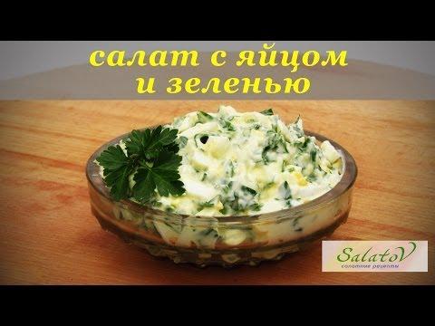 легкие салаты с яйцами рецепты с фото