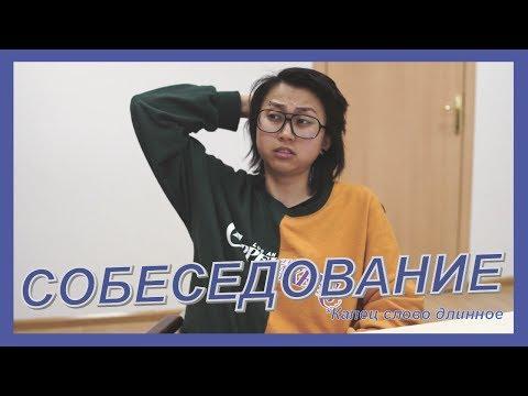 Eldana FourEyes - СОБЕСЕДОВАНИЕ
