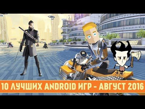 10 ЛУЧШИХ ANDROID ИГР - АВГУСТ 2016 - ПО ВЕРСИИ GAME PLAN