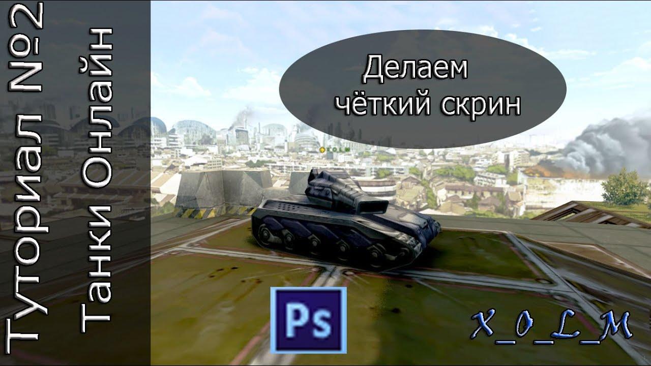 Как сделать скрин танки