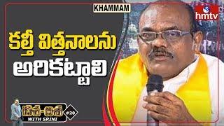కల్తీ విత్తనాలను అరికట్టాలి - Brahmaiah TDP Leader | hmtv Dasa Disa In Khammam