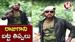 Gappala Raju Wants To Act In SS Rajamouli's Next Movie | Teenmaar News