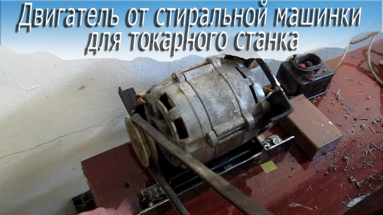 Самоделки с мотором от стиральной машины