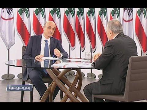 Bi Mawdouiyeh - Samir Geagea - Part 4 - 20/01/2016