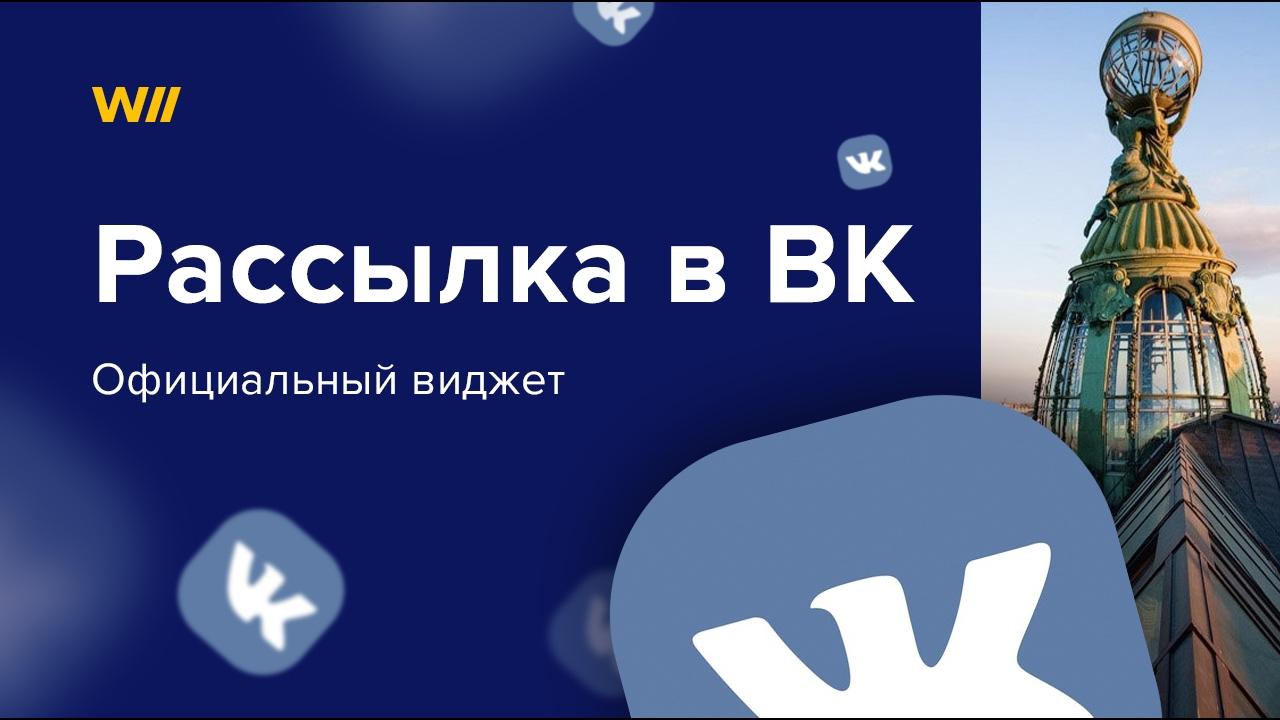 Рассылка сообщений в вк. Официальный виджет рассылки в ВК