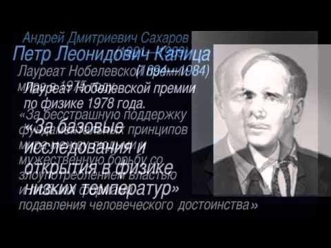Нобелевские лауреаты из России и СССР