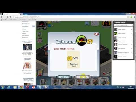 Посмотреть ролик - Коллекция: Взлом приложения Город тачек вк! Как взломат