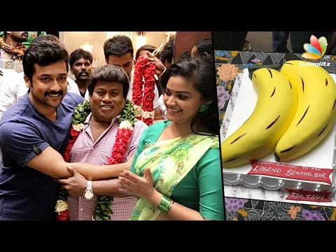 Surya, Keerthi Suresh's Banana Comedy Cake for Senthil's Birthday | Hot News | tamil movie
