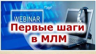 """Методы работы в МЛМ - 1 вебинар бесплатного тренинга """"Первые шаги в МЛМ"""""""