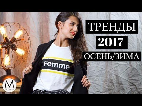 ТРЕНДЫ СЕЗОНА ОСЕНЬ-ЗИМА 2017. ОСНОВНЫЕ ТЕНДЕНЦИИ МОДЫ