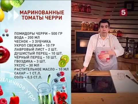 Как замариновать помидоры черри рецепт