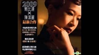 陳潔麗 Lily Chen - Nong Qing - 03 何日君再來