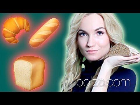Что нужно есть, чтобы похудеть? Хлеб при похудении - можно или нет? 🍞 Александра Жицкая [polza com]