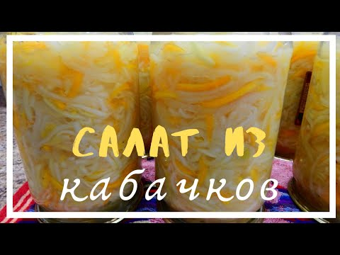 Салат из кабачков с овощами на зиму. Вкусный рецепт заготовки. Консервация кабачков на зиму.