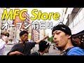 VLOG MFC Storeのオープン前日に遊びに行ってきた mp3