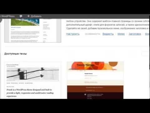 Как создать дочернюю тему WordPress - Most popular YouTube videos